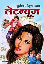 Late News (Sudhir Kohli Book 6) (Hindi Edition)