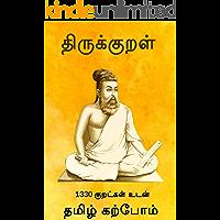 திருக்குறள்: 1330 உடன்  தமிழ் கற்போம் (Tamil Edition)