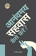 Aanandamay sahavaas (Hindi Edition)
