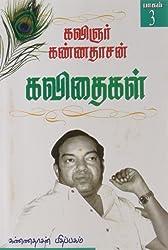 Kannadasan Kavidaigal