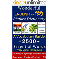 Wonderful English to Hindi / Hindi to English Picture Dictionary: (An Excellent Vocabulary Builder)