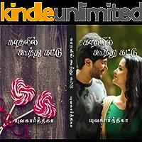 காதலில் கூத்து கட்டு kathalil koothu kattu (Tamil Edition)