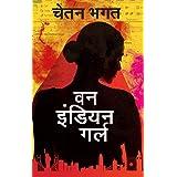 One Indian Girl (Hindi Edition)