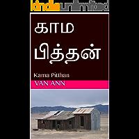 காம பித்தன்: Kama Pitthan (Tamil Edition)