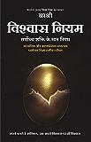 Vishwas Niyam: Sarvoch Shakti ke Saat Niyam (Hindi Edition)