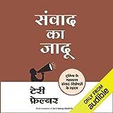 Samvad Ka Jadoo [Am I Making Myself Clear?]