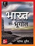 Bharat ka Bhugol - 9th Edition | Hindi