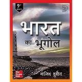 Bharat ka Bhugol - 9th Edition   Hindi