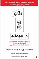 The One Thing (Tamil Edition) Formato Kindle