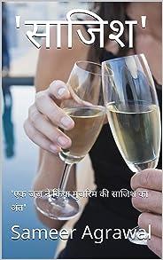 'साजिश':  'एक जज ने किया मुजरिम की साजिश का अंत' (Hindi Edition)