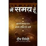 Main Samay Hoon (Hindi Edition)