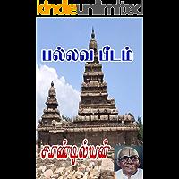 Pallava Beedam (Tamil Edition)