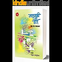 Malgudi Days (Marathi Edition)