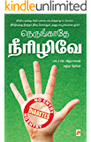 நெருங்காதே நீரிழிவே! / Nerungathey Neerizhive! (Tamil Edition)