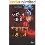The Rozabal Line (Hindi) (Hindi Edition)