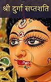 Sri Sri Chandi (Durga Saptashati): Complete Chandi Paath in Devanagari script suitable for Pooja and recitation. (Hindi…