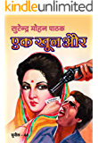 Ek Khoon Aur (Sunil Book 44) (Hindi Edition)