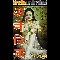 अनैतिक (Hindi Edition)