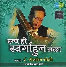 Ramya Hi Swargahuni-Pt.Bhimsen Joshi