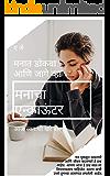 मनाचा एन्काऊंटर: मनात डोकवा आणि जागे व्हा (Marathi Edition)