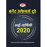 Drishti Current Affairs Ardh Varshiki 2020(Jan to July)