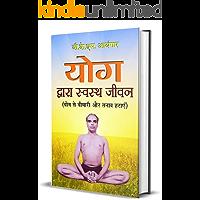 Yog Dwara Swastha Jeevan (Hindi Edition)