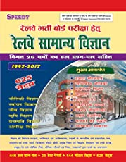 Railway Samanaya Vigyan 625 Sets