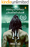 The Immortals Of Meluha (Malayalam)