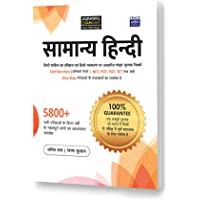 Samanya Hindi Book for 2021 (For Civil Services, TET/TGT/PGT/NET, State-level PCS & Other Government Exams)