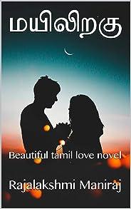 மயிலிறகு: Beautiful tamil love novel (Tamil Edition)