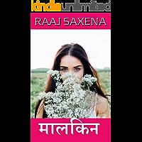 मालकिन (Hindi Edition)