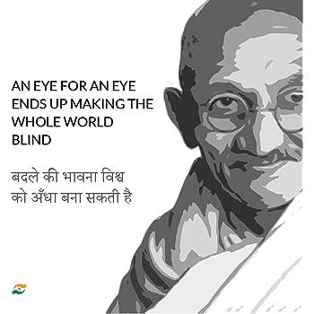 an eye for the eye makes whole world blind hindi