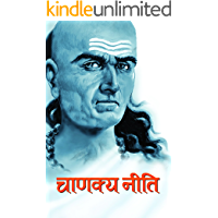 Chanakya Neeti  (Hindi)