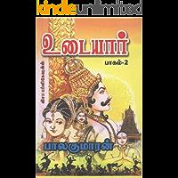 Udaiyaar Part - II (Tamil Edition)