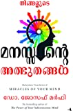Miracles of your Mind (Malayalam)