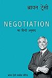 Negotiation (Hindi) (Hindi Edition)
