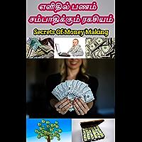 எளிதில் பணம் சம்பாதிக்கும் ரகசியம்: The secret of money making in Tamil (Tamil Edition)