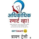 Get Smart! (Marathi)