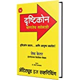 Attitude Is Everything: Change Your Attitude. Life! Drushtikon Mhanjech Sarvakahi - Marathi