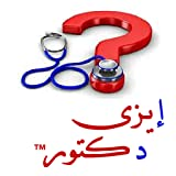 EasyDoctor Trial - Arabic Edition