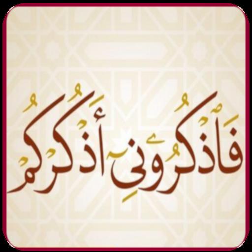 اذكار المساء حصن المسلم