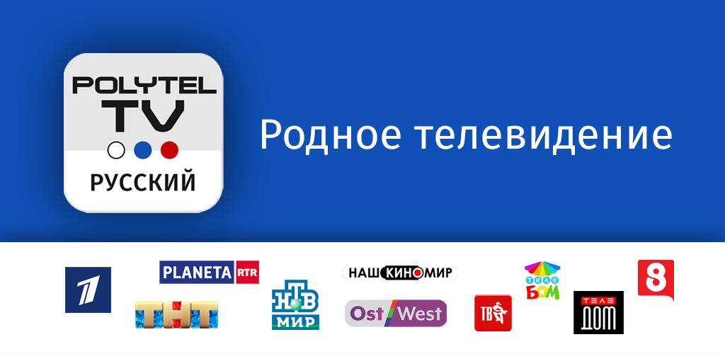 Polytel Tv Russkij Amazonde Apps Für Android