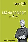 Management (Hindi) (Hindi Edition)