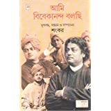 Ami Vivekananda Bolchhi