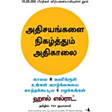 The Miracle Morning (Tamil Edition)