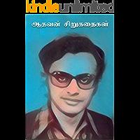 ஆதவன் சிறுகதைகள் (Aadhavan Sirukathaigal) (Tamil Edition)