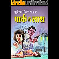 Park Me Laash (Sunil) (Hindi Edition)