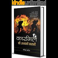 KARGIL KI ANKAHI KAHANI (Hindi Edition)