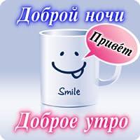 Guten Morgen Auf Russisch Wie Sagt Man Guten Morgen In