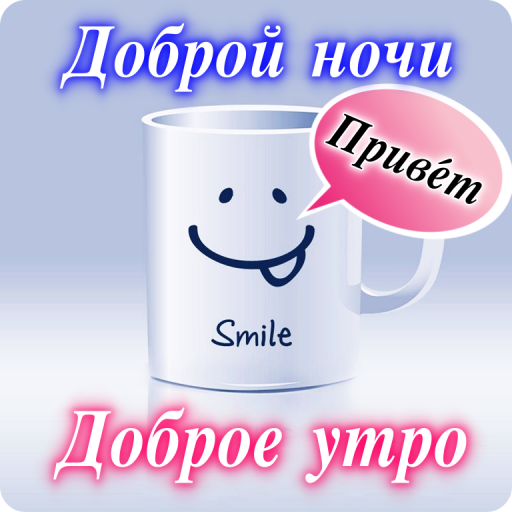 Guten Morgen Und Gute Nacht Wünsche Auf Russisch Amazonde